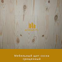 Мебельный щит Срощенный Сосна 30 мм сорт В-С
