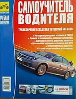 Самоучитель водителя транспортного средства категорий A и B, фото 1
