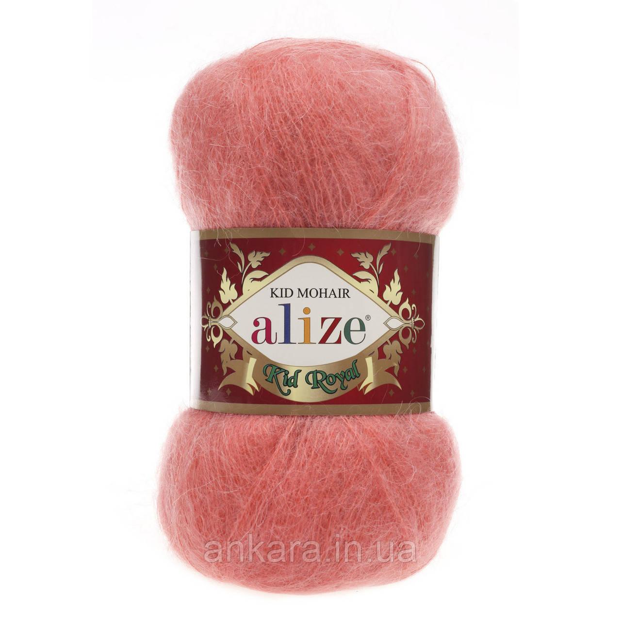 Alize Kid Royal 50 619