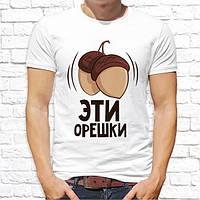"""Парные футболки с принтом """"Эти орешки сводят меня сума"""" Push IT"""