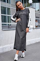 Чёрное платье длинное спортивного типа с разрезами по боках