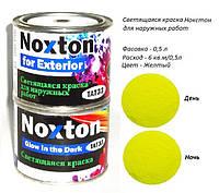 Люминесцентная краска для наружных работ Noxton for Exterior, фасовка 0,5 л. Цвет Желтый