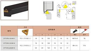 STTCR1616H11 Резец проходной  (державка токарная проходная), фото 2