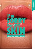 Тканевая маска Im sorry for my skin   pH5.5 Jelly Mask-Purifying (Lips) Очищающая