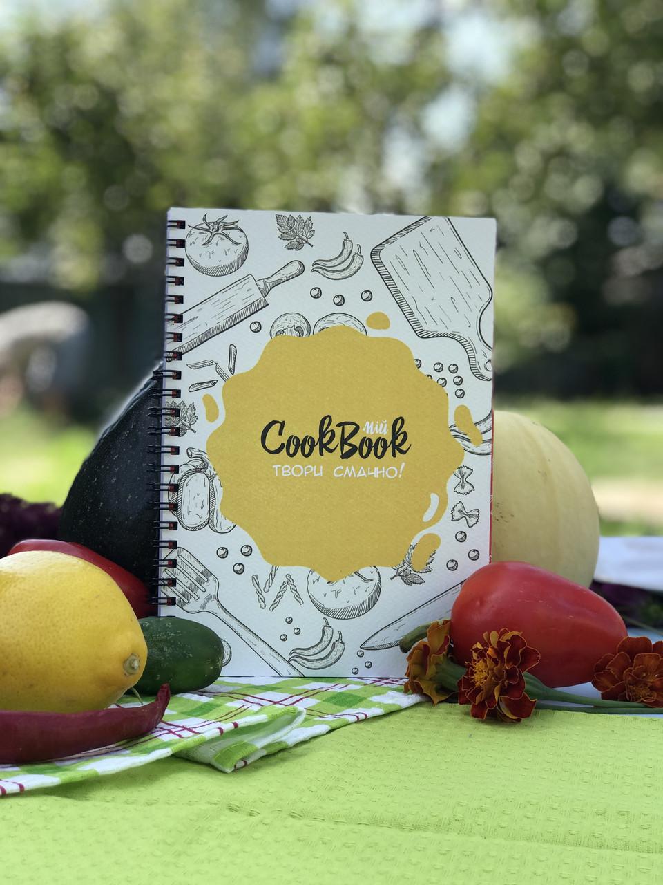 Кукбук кулинарная книга для рецептов Желтая