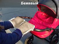 "Муфта на коляску для рук - ""Winter Muff"" БЕЖЕВЫЙ"