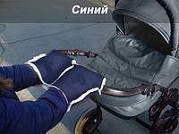 """Муфта на коляску для рук - """"Winter Muff"""" СИНИЙ"""