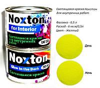 Светящаяся краска для Интерьера Noxton for Interior, фасовка 0,5 л. Цвет Желтый