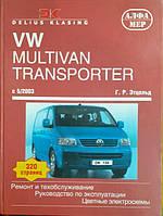 Книга Volkswagen T5 Multivan, Caravelle с 2003 Обслуживание, диагностика, ремонт