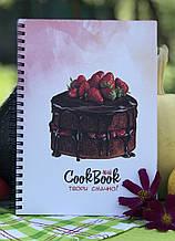 Кукбук кулінарна книга для рецептів Тортик