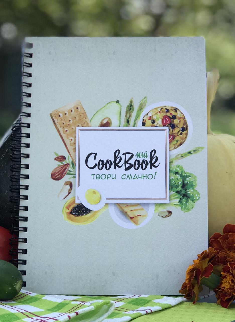 Кукбук кулинарная книга для рецептов Печенье