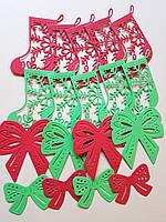 Набор бумажных вырубок для творчества Рождественские сапожки и бантики