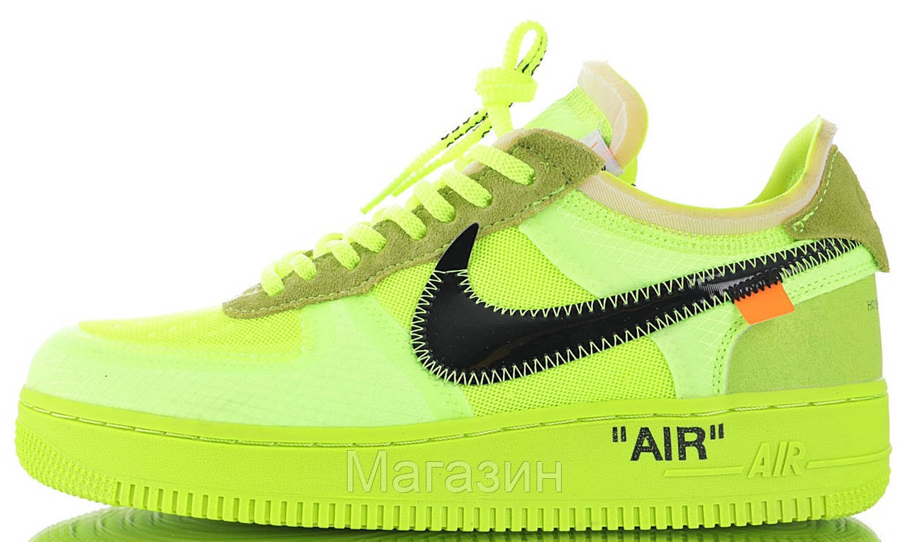 Мужские кроссовки OFF-WHITE x Nike Air Force 1 Low Volt A04606-700 Найк Аир Форс ОФФ Вайт низкие салатовые