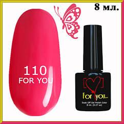 Гель-Лак для Ногтей For You Тон Розовая Фуксия № 110 Объем 8 мл. Маникюр Ногти