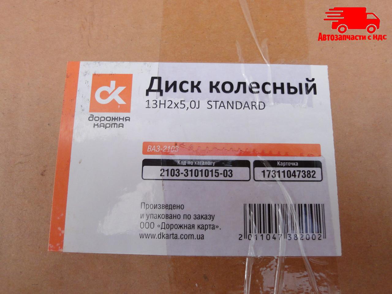 1982504832_w640_h640_disk-kolesnyj-13n2h
