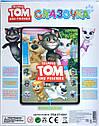 Интерактивный сенсорный 3D планшет Сказочка: Кот Том, высота 18,5 см, 2 расцветки, фото 2