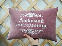 """Подушка """"Любимой учительнице"""", фото 2"""