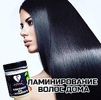 Кокосовое Масло - Ламинирование и лечение волос