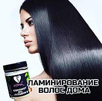 Ламинирование и лечение волос,на основе Кокосового Масла