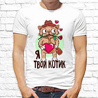 """Парные футболки Push IT с принтом """"Я твой котик / Мурр мурр"""""""