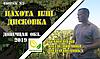 Выращивание подсолнечника в Донецкой области. Методы борьбы с сорняками
