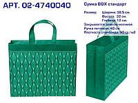 Еко сумка ВОХ (02) standart Хвиля з замком зелений 385х320х120 ТМECOBAG