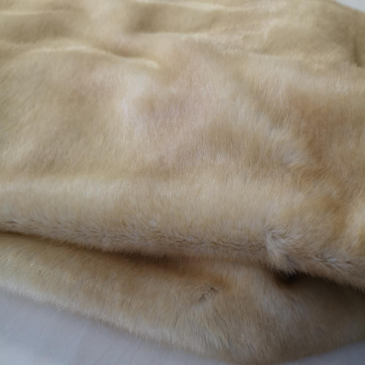 Мех искусственный норка бежевая (ворс 2 см)