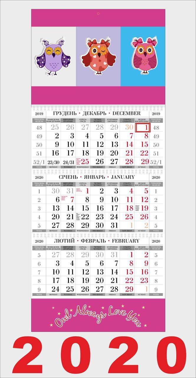 Квартальный календарь, Три детские совы