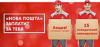 Акция «Нова Пошта» заплатит за тебя!