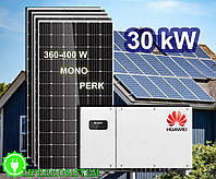 Солнечная сетевая электростанция на 30 кВт