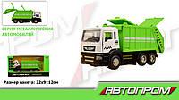 Машинка Автопром мусоровоз (5007)