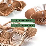 TÊTE DE BOIS - перший, унікальний дизайнерський головний убір зі шпону.