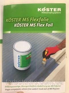 Гидроизоляция koster ms flex foil