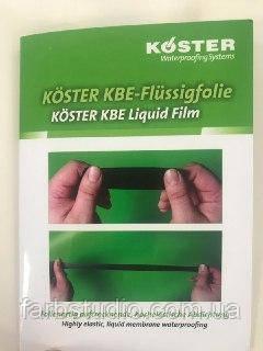 Гидроизоляция koster kbe liquid film