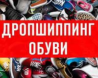 Дропшиппинг детских кроссовок. Прямой поставщик мужской, женской детской обуви с выгрузкой на пром