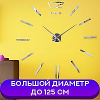 Настенные часы 3D, наклейки с Зеркальным эффектом, настенные часы 3д (Большой диаметр 125 см)
