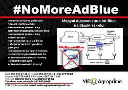 #NoMoreAdBlue модуль (модуль вимкнення подачі рідини Ad-Blue)