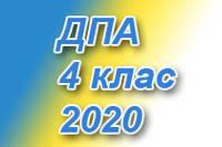 ДПА 4 клас 2020