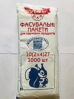 Пакет фасовка 10(2*4)27 Белка (400гр/1000шт) *20