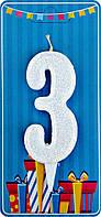 """Свечи-цифры """"Белый блеск"""" 3"""