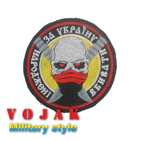 """Шеврон """"Народжений вбивати за Україну"""""""