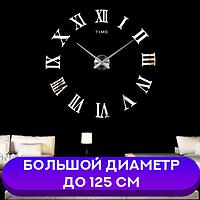 Настенные часы 3D Большие, наклейки с Зеркальным эффектом, настенные часы 3д, Большой диаметр 125 см