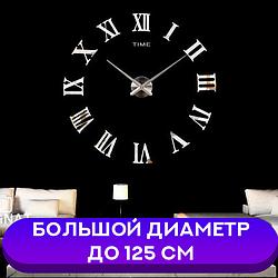 Настенные часы 3D, наклейки с Зеркальным эффектом (Большой диаметр 125 см)