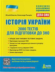 ДПА + ЗНО 2020. Історія України. 2000 тестів для підготовки до ЗНО з електронним додатком