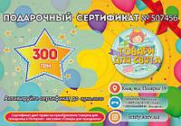 Подарочный сертификат (300 грн) (русс/укр)
