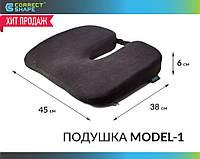 Ортопедическая подушка для сидения - Model-1(One), ТМ Correct Shape. Подушка от геморроя, простатита, подагры, фото 1