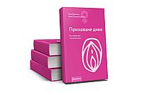 """Книга """"Приховане диво. Вся правда про анатомію жінки"""" Ніна Брохманн, Еллен Стьоккен Дааль (SO2890)"""