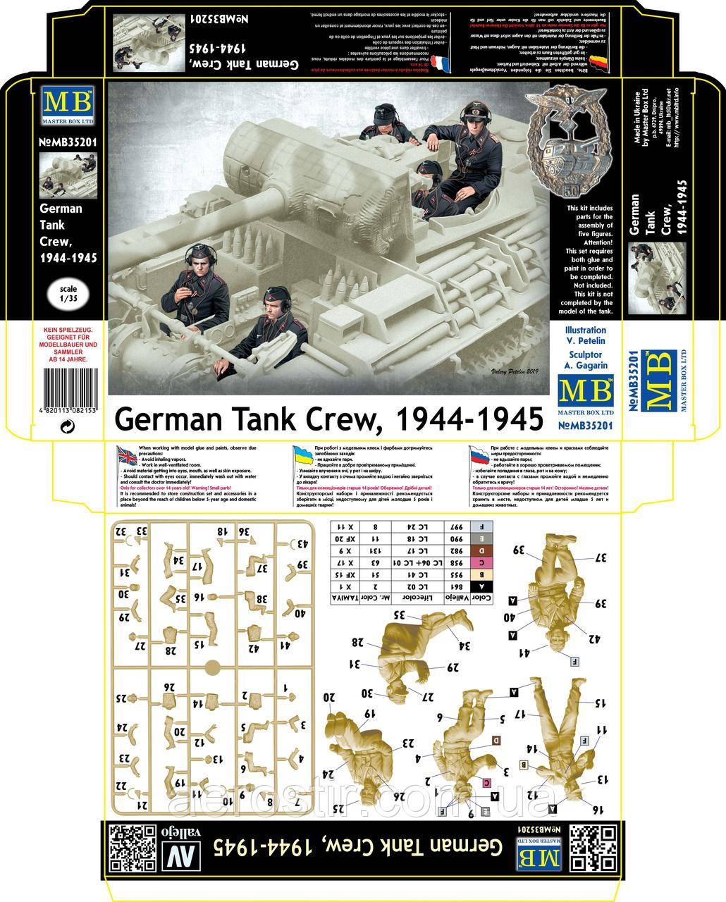 Немецкие танкисты, 1944-1945» 1/35 МАСТЕР БОКС
