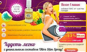 Спрей для похудения Fito Spray Ultra Slim ViP