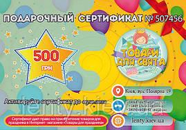 Подарочный сертификат (500 грн) (русс/укр)